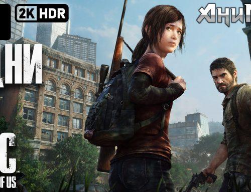 Начинаю прохождение The Last of Us: Remastered [2K HDR]