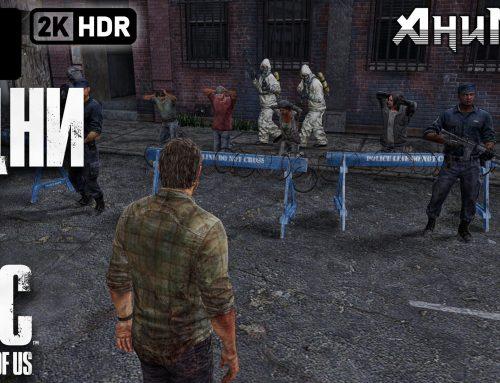Прохождение The Last of Us: Remastered [2K HDR] 2я и 3я часть