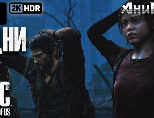 Прохождение The Last of Us: Remastered [2K HDR] 4 часть