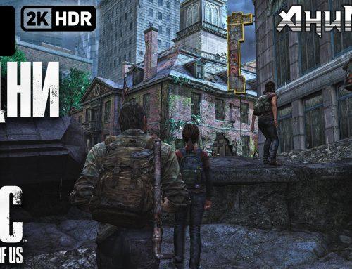 Прохождение The Last of Us: Remastered [2K HDR] 5 часть