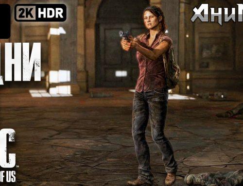 Прохождение The Last of Us: Remastered [2K HDR] 6 часть