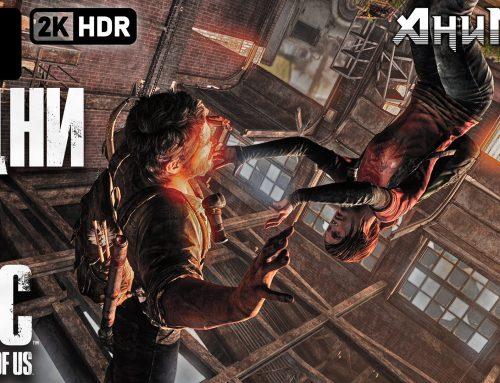 Прохождение The Last of Us: Remastered [2K HDR] 7 часть