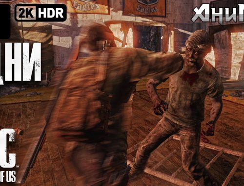 Прохождение The Last of Us: Remastered [2K HDR] 9 часть