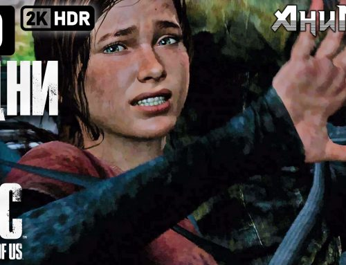 Прохождение The Last of Us: Remastered [2K HDR] 10 часть