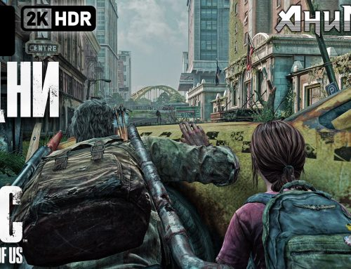 Прохождение The Last of Us: Remastered [2K HDR] 11 часть