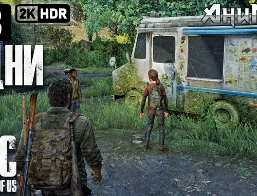 Прохождение The Last of Us: Remastered [2K HDR] 13 часть
