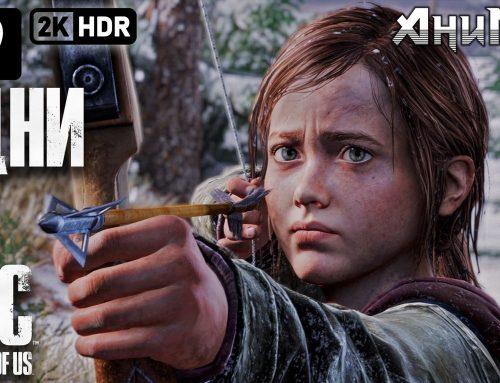 Прохождение The Last of Us: Remastered [2K HDR] 19 часть