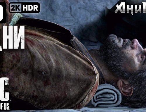 Прохождение The Last of Us: Remastered [2K HDR] 20 часть
