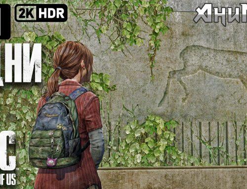 Прохождение The Last of Us: Remastered [2K HDR] 21 часть