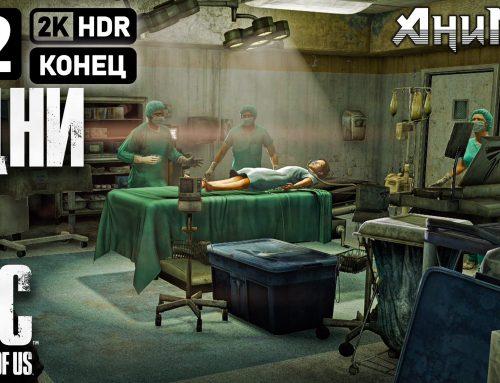 Прохождение The Last of Us: Remastered [2K HDR] 22 часть ФИНАЛ